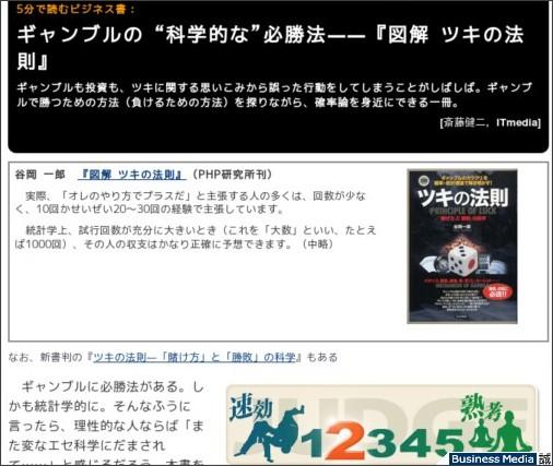 http://bizmakoto.jp/makoto/articles/0805/08/news056.html