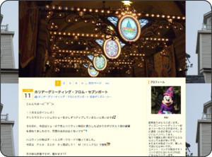 http://seabearlove1204.doorblog.jp/