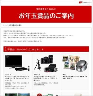 http://www.yubin-nenga.jp/otoshidama/index.html