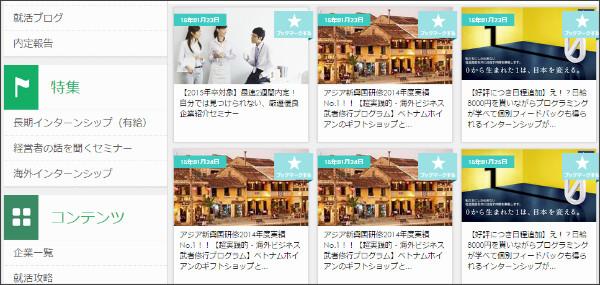 http://www.jobweb.jp/f/search?o=eventlist&w=%E6%97%A5%E7%A8%8B%E3%83%AA%E3%82%B9%E3%83%88&sdate=today&edate=&type=seminar