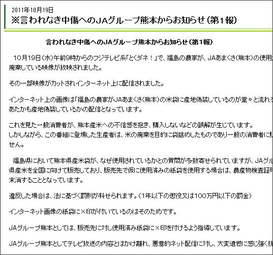http://www.ja-kumamoto.or.jp/news/topics/2011/10/1430