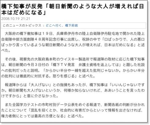 http://sankei.jp.msn.com/politics/local/081019/lcl0810192128003-n1.htm