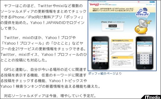 http://www.itmedia.co.jp/news/articles/1007/27/news025.html