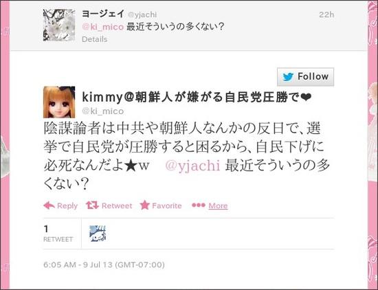 https://twitter.com/ki_mico/status/354587059643621378