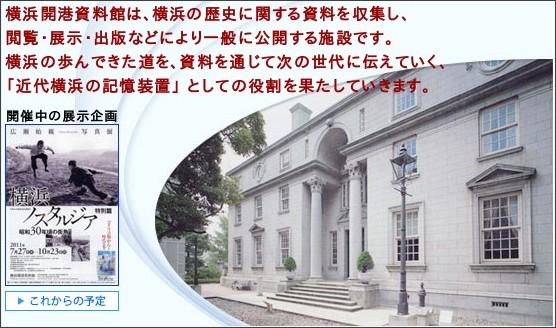 http://www.kaikou.city.yokohama.jp/index.htm