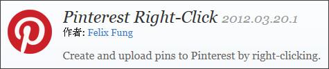 https://addons.mozilla.org/ja/firefox/addon/pinterest-right-click/?src=search