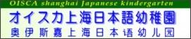 http://www.oisca-youchien.net/shanghai/index.htm