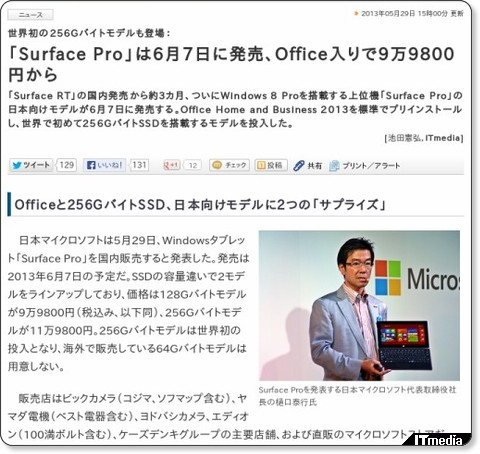 http://www.itmedia.co.jp/pcuser/articles/1305/29/news048.html