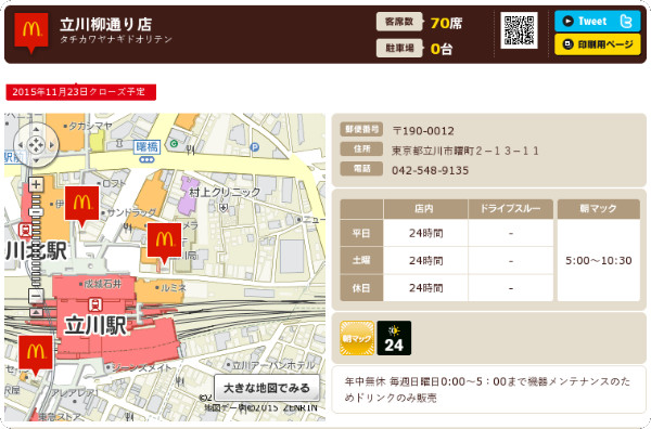 http://www.mcdonalds.co.jp/shop/map/map.php?strcode=13637