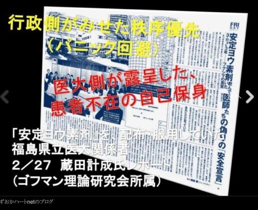 http://ameblo.jp/shizuokaheartnet1/image-11786643711-12864184683.html