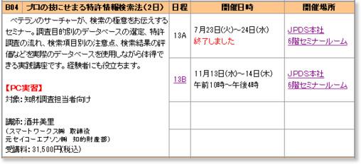http://www.jpds.co.jp/event/seminar.html#A21_copyright