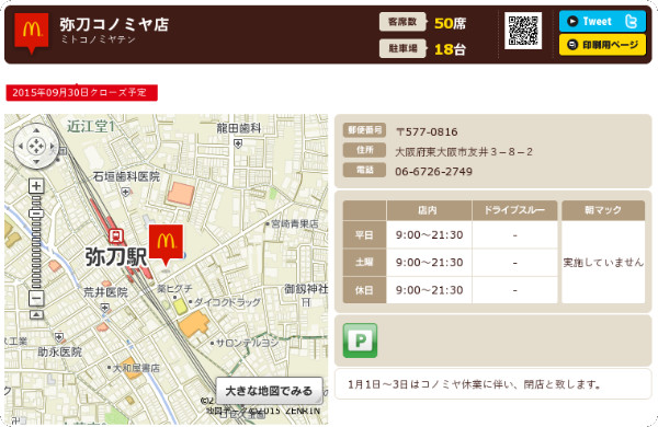 http://www.mcdonalds.co.jp/shop/map/map.php?strcode=27552