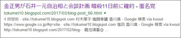 https://www.google.co.jp/#q=site://tokumei10.blogspot.com+%E5%A1%A9%E7%94%B0%E5%B9%B8%E9%9B%84&tbs=qdr:w&*