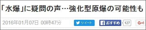 http://www.yomiuri.co.jp/science/20160106-OYT1T50114.html