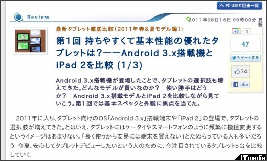 http://plusd.itmedia.co.jp/pcuser/articles/1108/16/news012.html