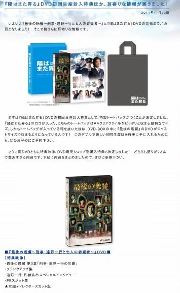 http://www.tv-asahi.co.jp/hiwamatanoboru/news/1122/