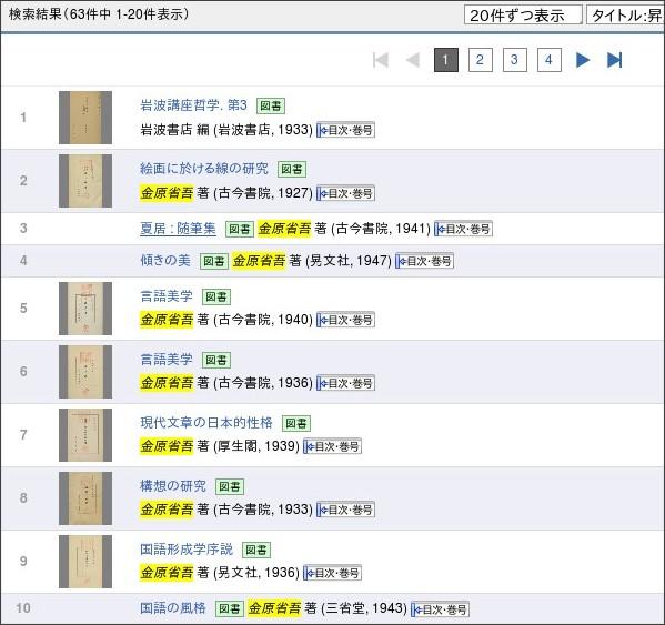 http://kindai.ndl.go.jp/search/searchResult?searchWord=%E9%87%91%E5%8E%9F%E7%9C%81%E5%90%BE