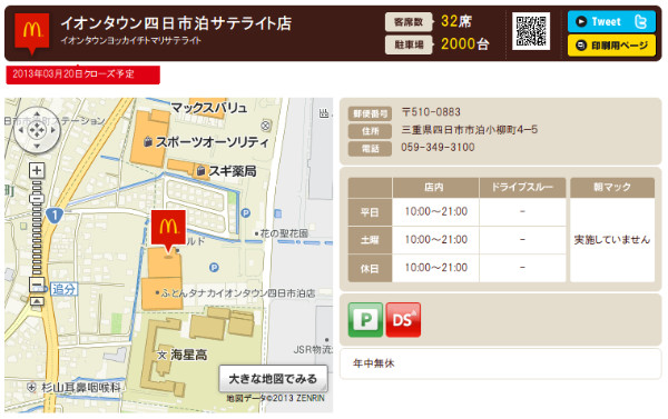 http://www.mcdonalds.co.jp/shop/map/map.php?strcode=24501