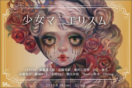 http://www.span-art.co.jp/exhibition/201505mannerism.html