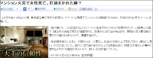 http://www.yomiuri.co.jp/national/news/20111126-OYT1T00295.htm?from=popin