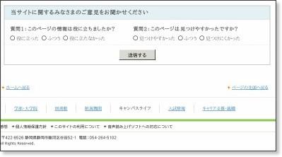 http://www.u-shizuoka-ken.ac.jp/campuslife/index.html