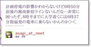 http://twitter.com/asagi_at_neet/status/54883766665097216