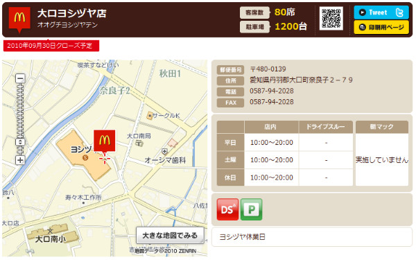 http://www.mcdonalds.co.jp/shop/map/map.php?strcode=23542