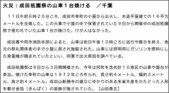 http://mainichi.jp/area/chiba/news/20100712ddlk12040146000c.html