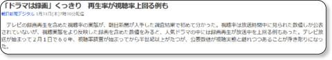 http://headlines.yahoo.co.jp/hl?a=20130131-00000011-asahi-ent