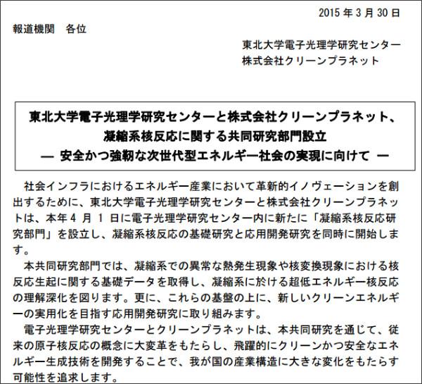 http://www.tohoku.ac.jp/japanese/newimg/pressimg/tohokuuniv-press20150330_01web.pdf