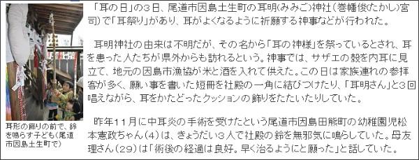 http://www.yomiuri.co.jp/e-japan/hiroshima/news/20120303-OYT8T00833.htm