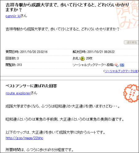 http://detail.chiebukuro.yahoo.co.jp/qa/question_detail/q1073771735