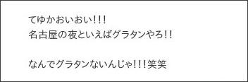 http://ameblo.jp/c-ute-official/entry-12118595923.html
