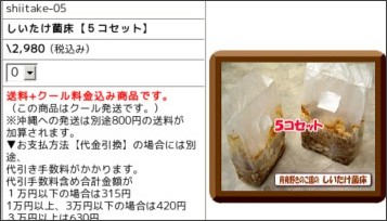 https://www.tsukiyono.co.jp/mush/special-cart_b/cart/cart.cgi