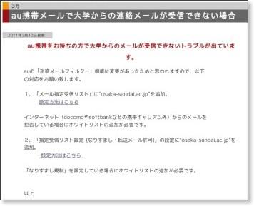 http://www.osaka-sandai.ac.jp/cgi-bin/cms/news.cgi?page=infoscenter&news_cd=2OAd2kpVAN