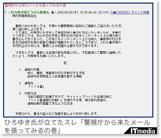 http://www.itmedia.co.jp/news/articles/0806/27/news034.html