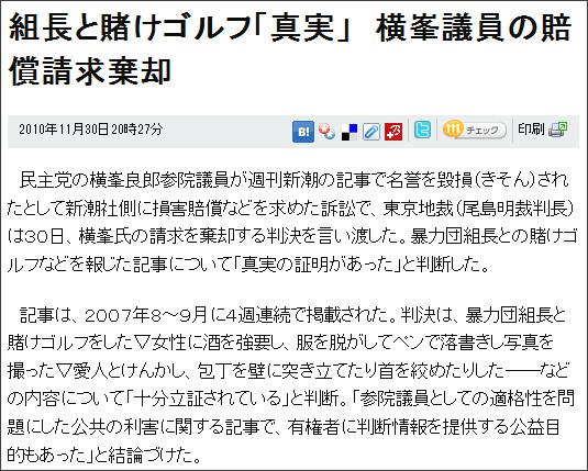 http://www.asahi.com/national/update/1130/TKY201011300457.html