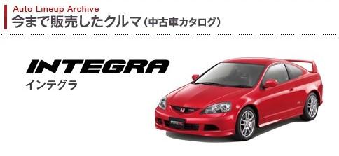 http://www.honda.co.jp/auto-archive/integra/