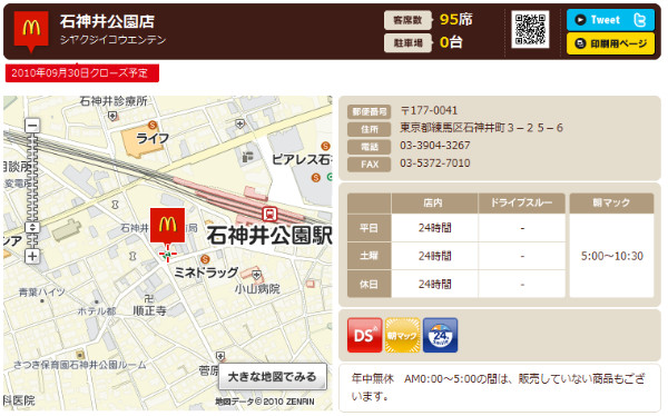 http://www.mcdonalds.co.jp/shop/map/map.php?strcode=13072