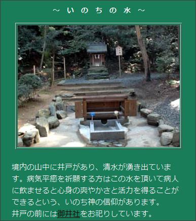http://www.nextftp.com/itakiso-jinja/keidai_annai/anai-inochino-mizu.htm