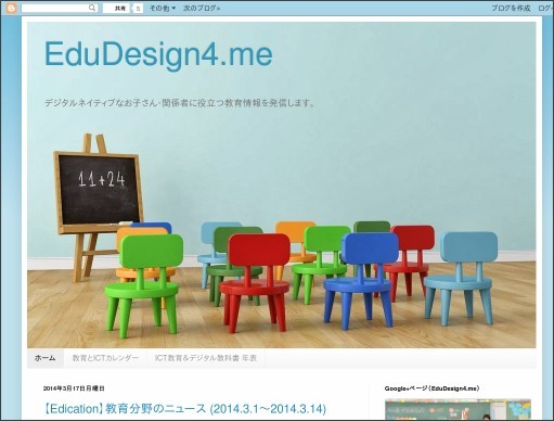 http://blog.edudesign4.me/