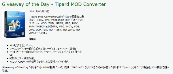 http://jp.giveawayoftheday.com/tipard-mod-converter/