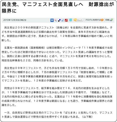 http://www.asahi.com/politics/update/1229/TKY201012290369.html