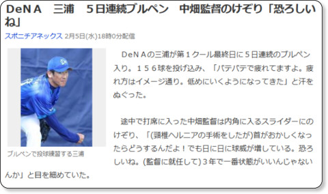 http://headlines.yahoo.co.jp/hl?a=20140205-00000136-spnannex-base
