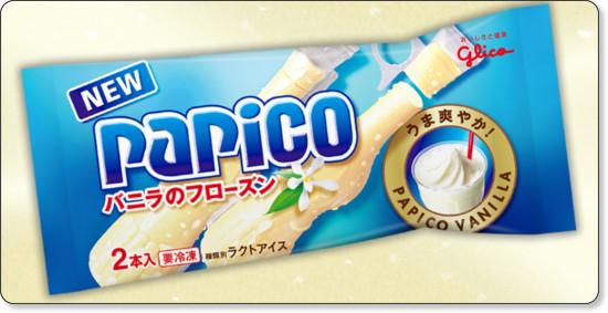 c36 bor rou sha w550 【食べ物】これは練乳のかき氷そっくりの味!グリコのアイス「パピコバニラのフローズン」を食べた感想です