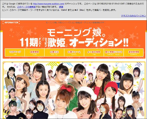 http://webcache.googleusercontent.com/search?q=cache:NzS4olRDxt0J:www.musume-audition.com/+&cd=1&hl=ja&ct=clnk&gl=jp&client=firefox-a