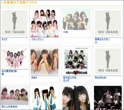 http://localidol.pigoo.jp/hokkaido/
