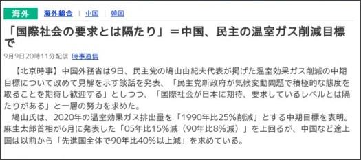 http://headlines.yahoo.co.jp/hl?a=20090909-00000153-jij-int