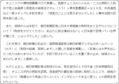 http://www.sankei.com/affairs/news/150323/afr1503230002-n1.html