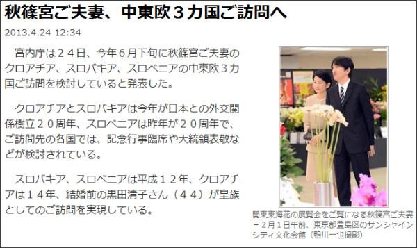 http://sankei.jp.msn.com/life/news/130424/imp13042412360002-n1.htm